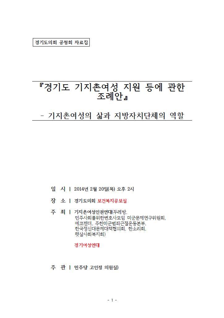 경기도 기지촌여성 지원 등에 관한 조례안