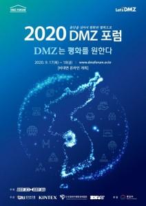 2020 DMZ포럼 포스터