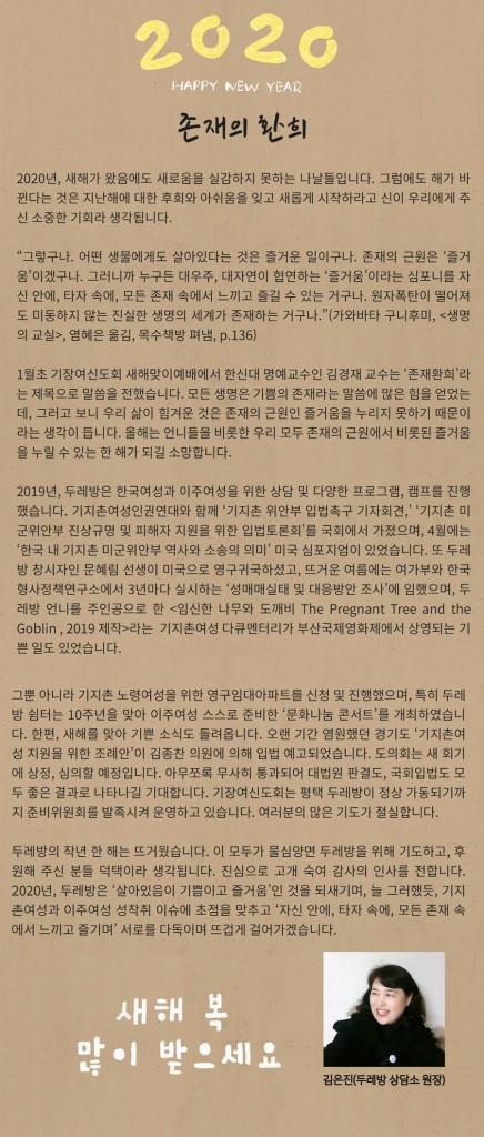 2020신년인사_김은진