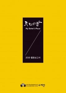 2019 두레방활동보고서 최종본(표지)-1