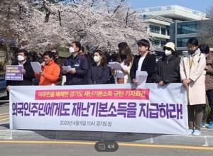 이주민을 배제한 경기도 재난기본소득 규탄 기자회견(2020.04.09.)