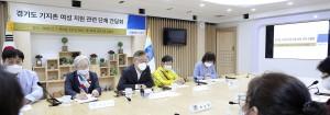 2020년 5월 7일 경기도 기지촌여성 지원관련 단체간담회