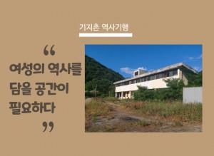 낙검자수용소 '몽키하우스'